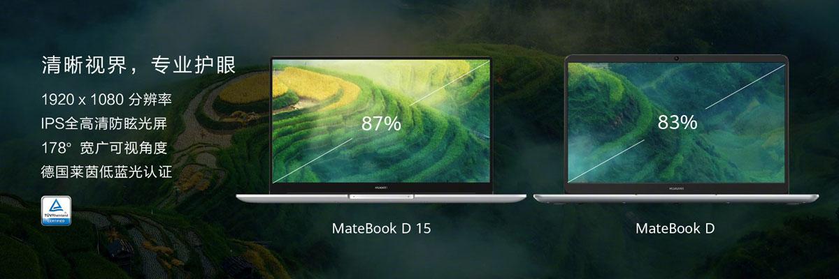 MateBook-D-15-tu-2