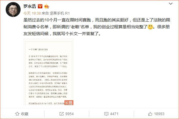 """罗永浩发长文回应成为""""老赖CEO"""" :会努力把债务全部还完"""