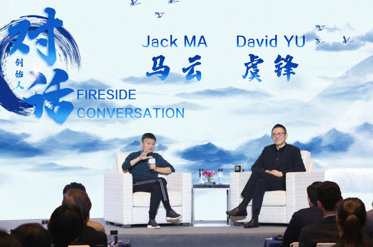 马云虞锋对话:复杂时代依然会有很多出色的公司起来