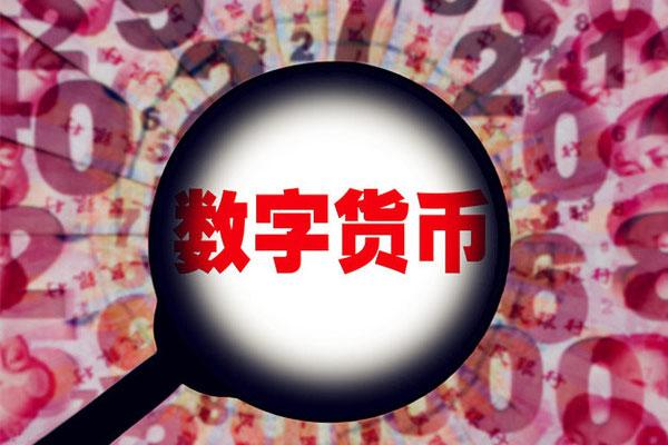 美媒:中国或率先推出法定数字货币