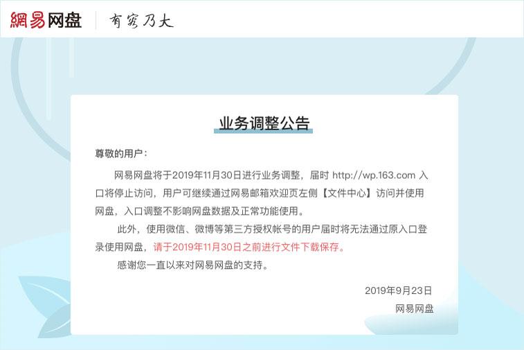 网易网盘11月30日关闭第三方账号入口