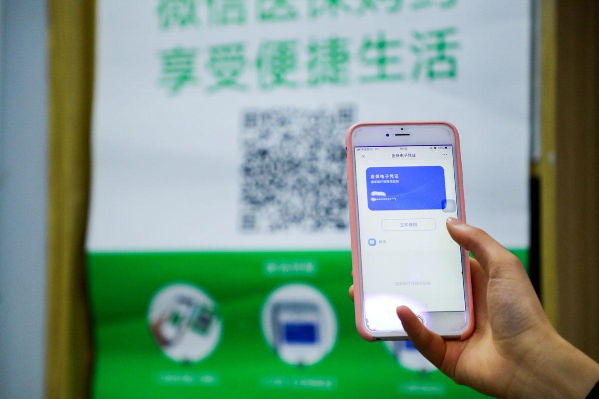 微信可领医保电子凭证 看病、买药一码支付