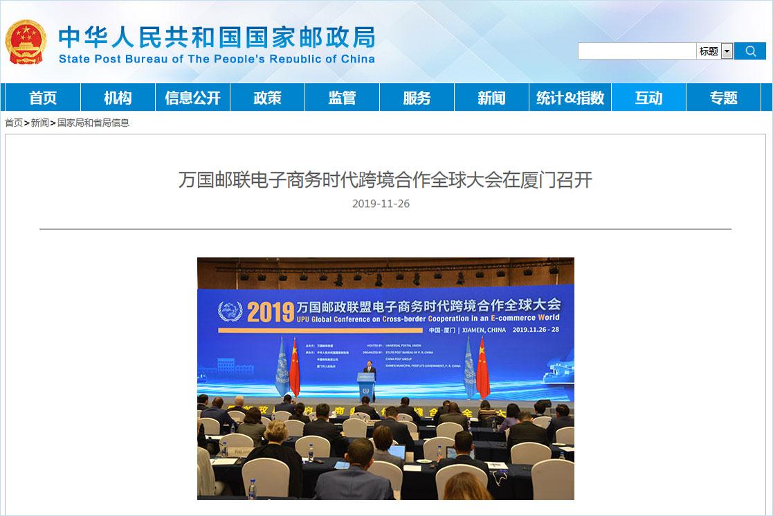 国家邮政局:来自中国市场的全球跨境包裹占比达38%