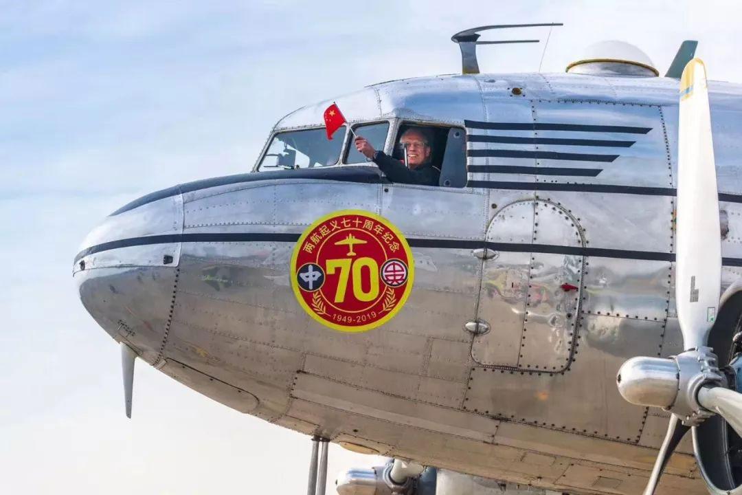 DC-3顺利到达大兴机场,两航起义纪念飞行圆满完成
