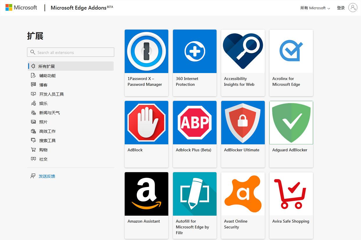 Edge浏览器扩展商店正式上线:首批162款插件
