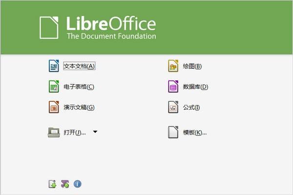 开源办公套件LibreOffice 6.3.4发布 带来大量修复和改进