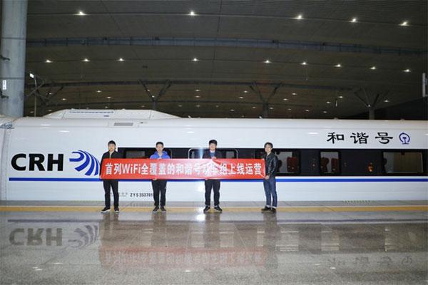 高铁Wi-Fi扩围 首列WiFi全覆盖和谐号动车组运行