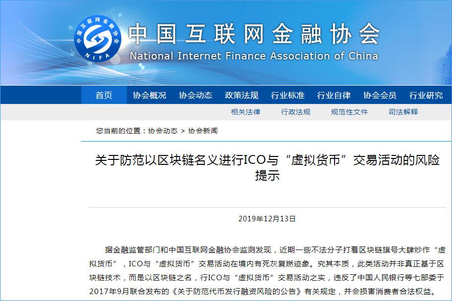 互金协会再发风险提示:防范以区块链名义进行ICO交易