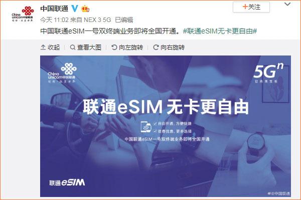 中国联通官宣:eSIM一号双终端业务即将全国开通