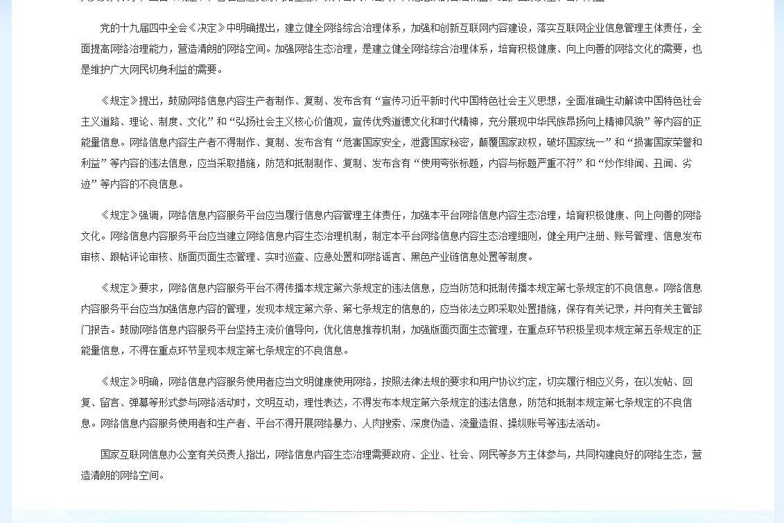 网信办发布《网络信息内容生态治理规定》