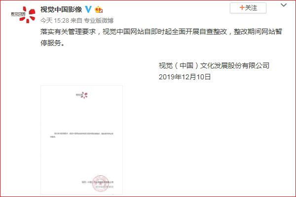 网信办约谈视觉中国、IC photo网站负责人 要求暂停服务全面整改