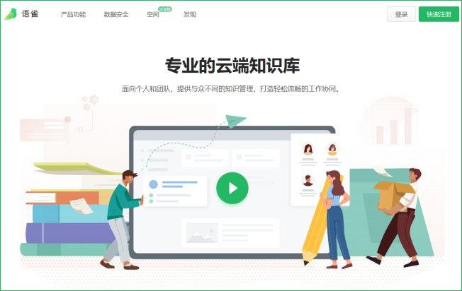 """支付宝宣布正式开放首款在线知识管理工具""""语雀"""""""