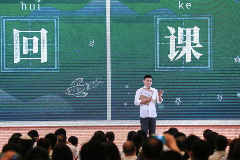 """马云""""重回课堂""""当老师:改革最大的红利是教育、是知识的力量"""