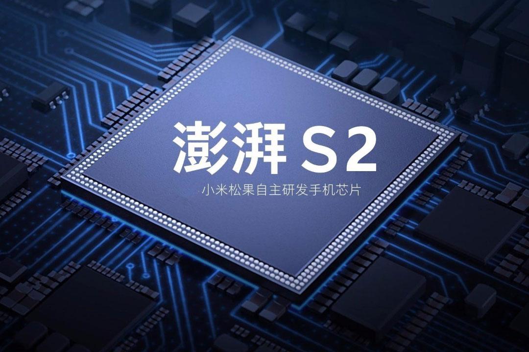 澎湃S2处理器彻底凉了?传小米放弃自研AP开发
