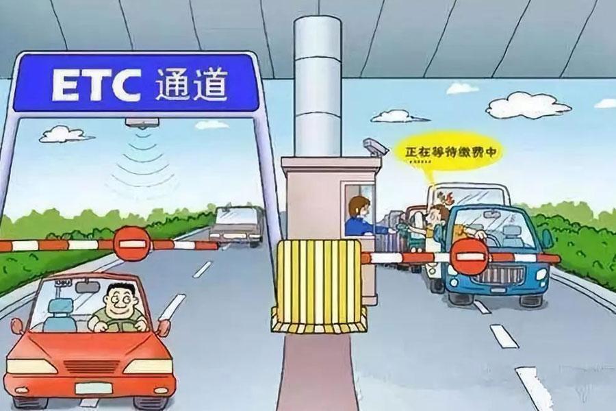 下月起!这三种车辆不装ETC 无法免费通行高速