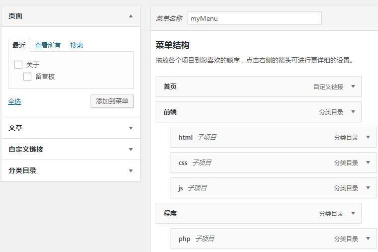 wordpress实现兼容主题自定义样式多级菜单