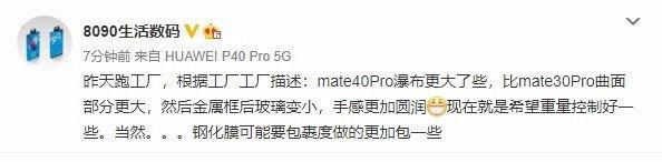 Mate-40-hua-wei-tu-2