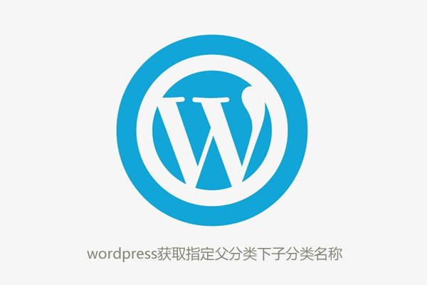 WordPress通过指定父分类ID号获取子分类名称和链接