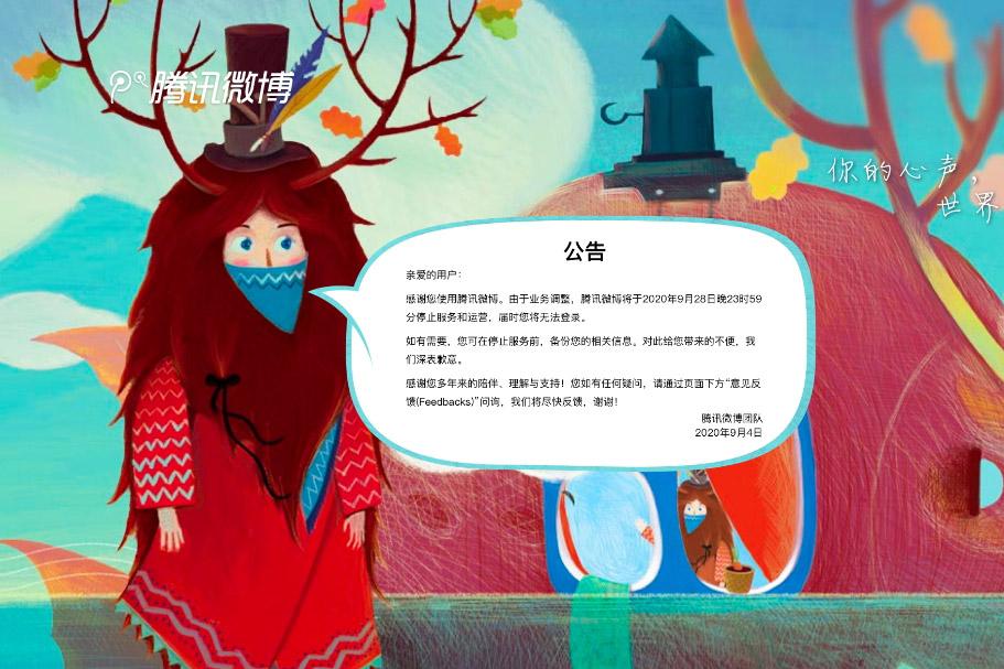 """腾讯微博将于9月28日停服 10年后退化成了""""简陋版"""""""