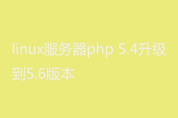 阿里云linux服务器CentOS 7.3怎样从php5.4升级到5.6版本