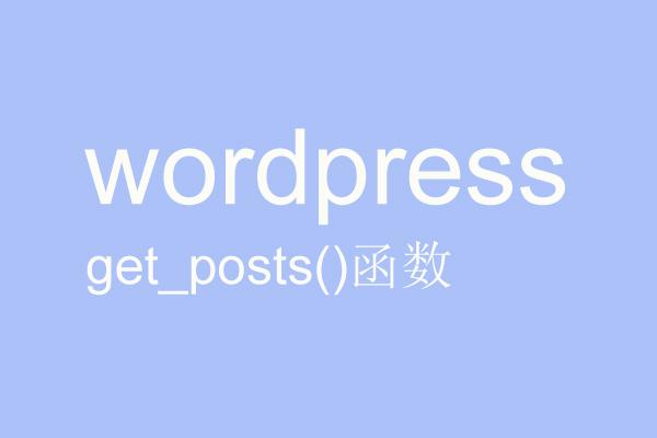 wordpress使用get_posts()函数获取指定ID多篇文章