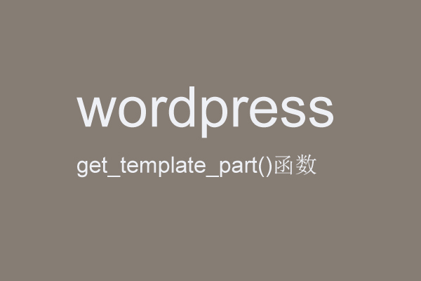 WordPress中get_template_part() 函数使用方法