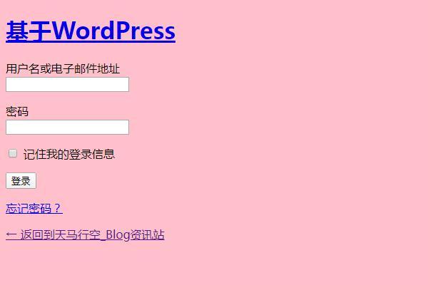 wordpress登录页面样式丢失无法登录或后台样式错乱解决方法