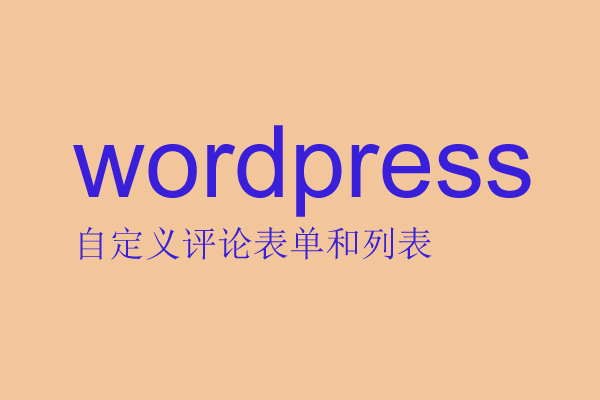 wordpress自定义评论表单和列表