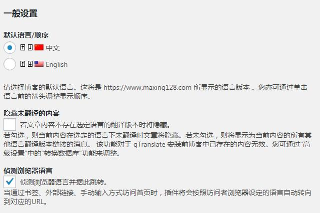 wordpress多语言切换插件qTranslate使用方法