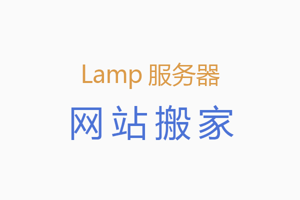 Lamp服务器网站搬家详细步骤