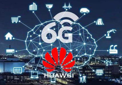 华为徐直军:6G当前处于探索研究阶段 2030年呈现一个更美好的6G